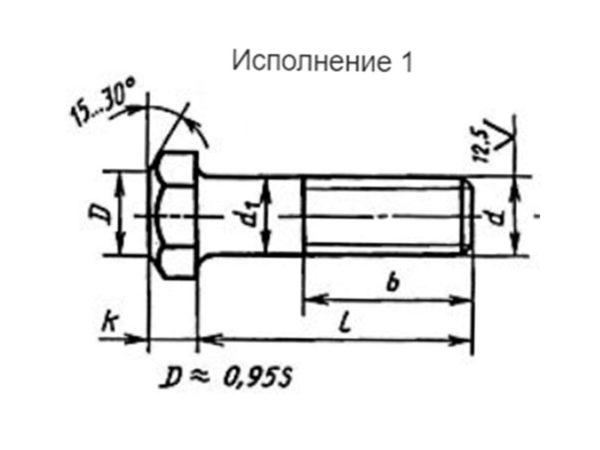 ГОСТ 15589-70 Болты с шестигранной головкой класса точности С.