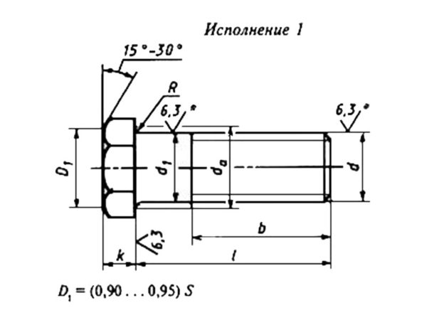 ГОСТ 18125-72 Болты с шестигранной уменьшенной головкой с диаметром резьбы свыше 48 мм (класс точности А и В)