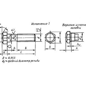 ГОСТ 7795-70 Болты с шестигранной уменьшенной головкой и направляющим подголовком класса точности В.