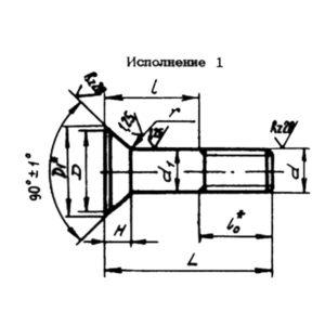 ОСТ 1 11934-74 Болты с уменьшенной потайной головкой углом 90 градусов с полем допуска р6 и короткой резьбовой частью.