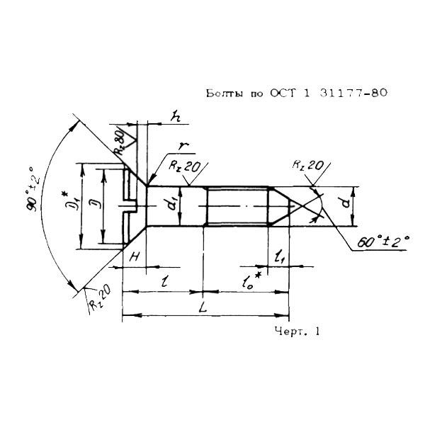ОСТ 1 31177-80 Болты с потайной головкой углом 90 градусов и направляющим конусом. Взамен 4995А.