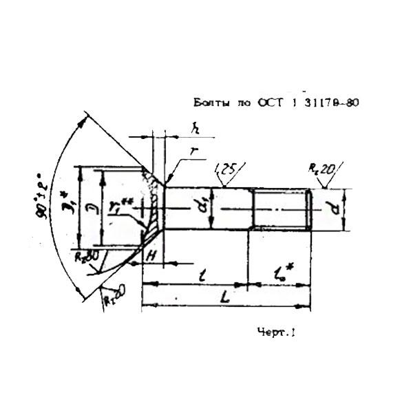 ОСТ 1 31179-80 Болты с потайной головкой углом 90 градусов полем допуска диаметра стержня h8 и короткой резьбовой частью. Взамен нормаль 3082А