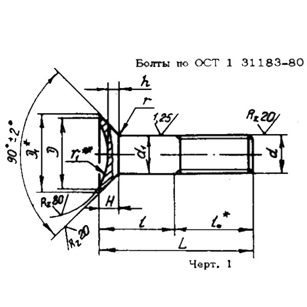 ОСТ 1 31184-80 Болты с потайной головкой углом 90 градусов с полем допуска диаметра стержня f9. Взамен нормаль 3080А