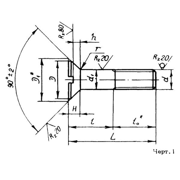 ОСТ 1 31210-81 Болты с потайной головкой с углом 90°.