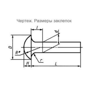 ГОСТ 10299-80 Заклепки с полукруглой головкой классов точности В и С